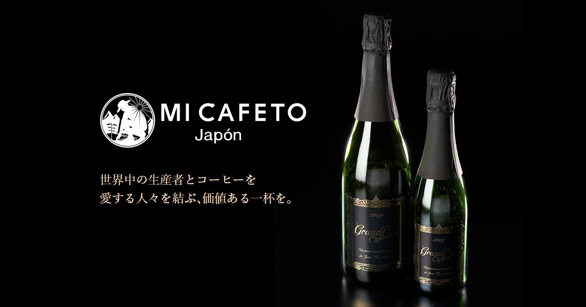 「すべてはコーヒーのために。」ミカフェートはコーヒーハンター川島良彰が築いた品質基準をもとにした世界最高品質のコーヒーを追求しています。