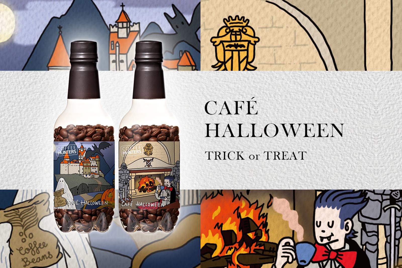CAFÉ HALLOWEEN 2018